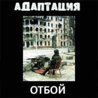 Адаптация - Отбой (Album)
