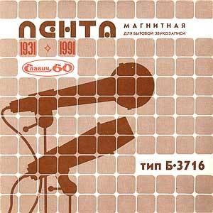 Альянс - Фальстарт (Album)