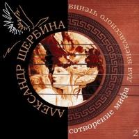 Александр Щербина - Сотворение мифа (Album)