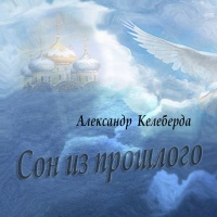 Александр Келеберда - Сон Из Прошого (Album)