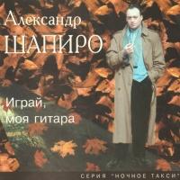 Александр Шапиро - Играй Моя Гитара (Single)