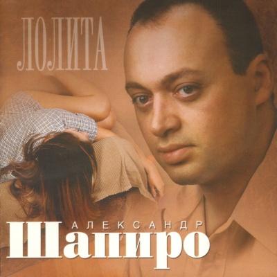 Александр Шапиро - Лолита (Single)