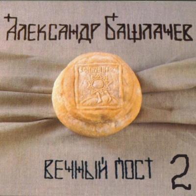 Александр Башлачев - Вечный Пост. Пущино. Часть 1.