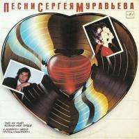 Возьми мое сердце (Vinyl)