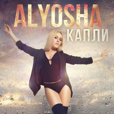 Alyosha - Капли (Single)