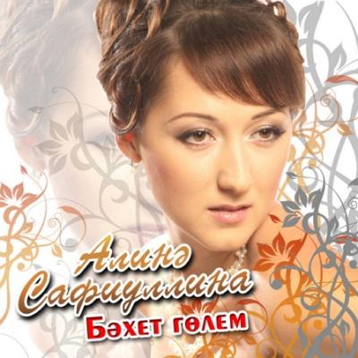 Алина САФИУЛЛИНА - Бэхет голем (Album)