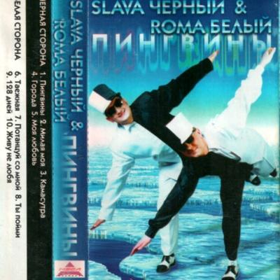 Slava Черный & Roma Белый - Пингвины (Album)