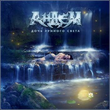 АНДЕМ - Дочь Лунного Света (Album)