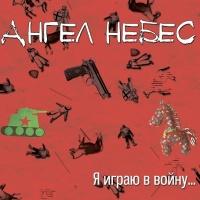 АНГЕЛ НЕ БЕС - Я играю в войну (Album)