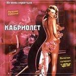Александр Марцинкевич И Группа Кабриолет - Неповторимая (Album)