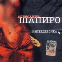 Александр Шапиро - Интердевочка (Single)