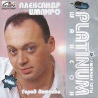 Александр Шапиро - Город Детства (Single)