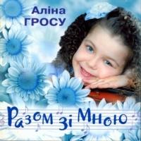 Алина Гросу - Разом зі мною 256