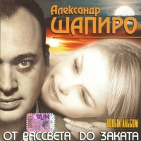 Александр Шапиро - От Рассвета До Заката (Single)