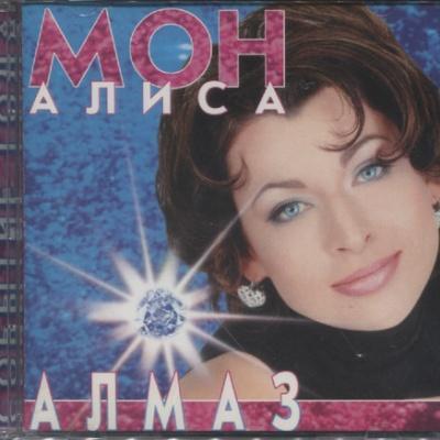 Алиса МОН - Алмаз (Album)