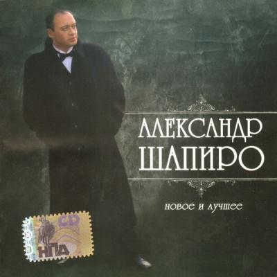 Александр Шапиро - Новое И Лучшее (Single)