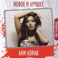 Ані Лорак - Новое и лучшее. Нове та найкраще. (Album)