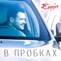 Emin - В пробках
