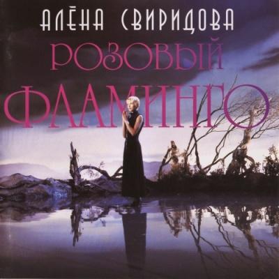 Алена Свиридова - Розовый Фламинго (Album)
