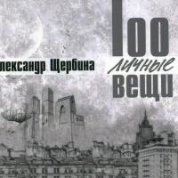 Александр Щербина - 100Личные Вещи (Album)