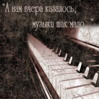 Александра Бондаренко - Серое Небо