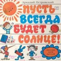 Олег Анофриев - Пусть Всегда Будет Солнце