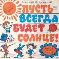 Олег Анофриев - Школьная Полька