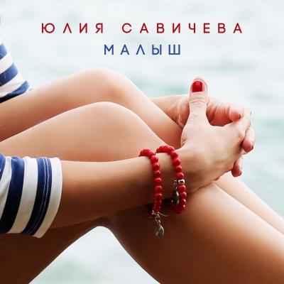 Юлия Савичева - Малыш