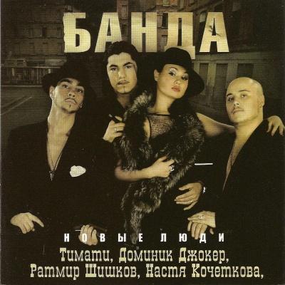 Банда - Новые Люди (Album)