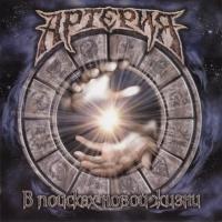 Артерия - В Поисках Новой Жизни (Album)