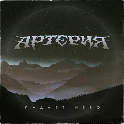 Артерия - Падает Небо (Single) (Single)