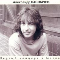 Александр Башлачев - Первый Концерт В Москве (Album)