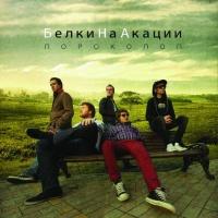 Белки На Акации - Порокопоп (Album)