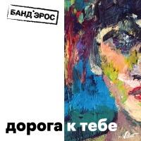 Дорога к тебе (Single)