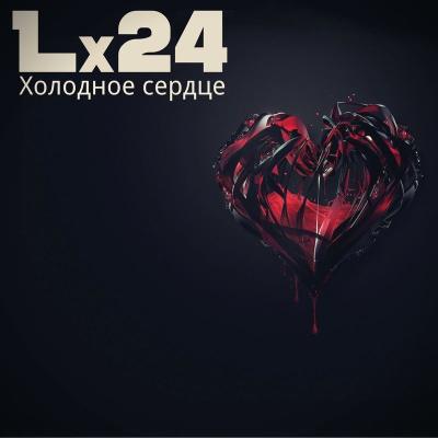 Lx24 - Холодное Сердце (Single)