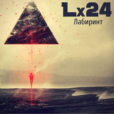 Lx24 - Лабиринт (Single)