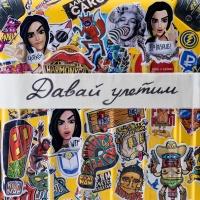 Давай Улетим (DJ Denis Rublev Remix)