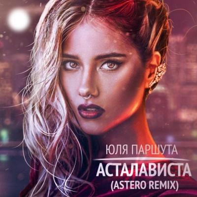 Юлия Паршута - Асталависта (Astero Remix) (Single)
