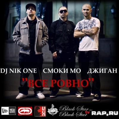 Джиган - Всё Ровно (Single)