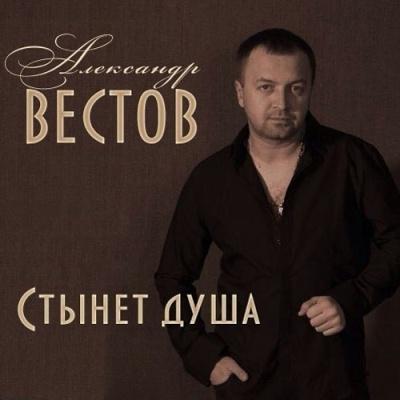 Александр Вестов - Стынет Душа (Album)