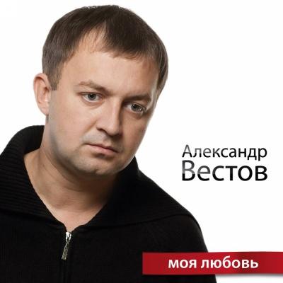 Александр Вестов - Моя Любовь (Album)