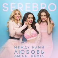 Serebro - Amice Remix