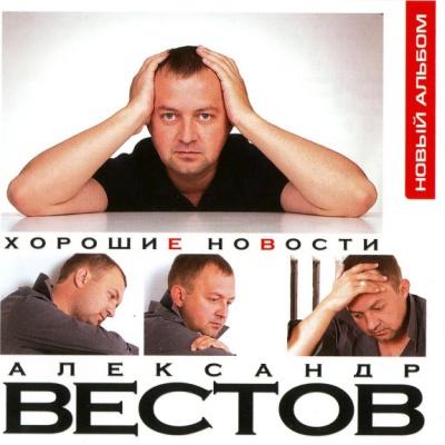 Александр Вестов - Хорошие Новости (Album)