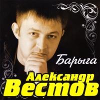 Александр Вестов - Барыга