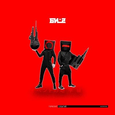Би-2 - Горизонт Событий (Album)