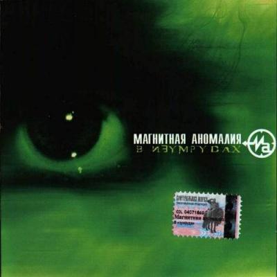 Магнитная Аномалия - В Изумрудах (Album)
