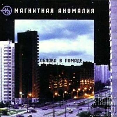 Магнитная Аномалия - Облака В Помаде (Album)