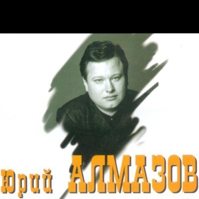 Юрий Алмазов - Планета Двеннадцать Исповедей (Album)