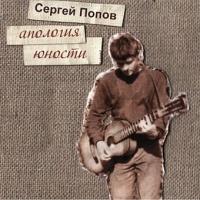 Сергей Попов - Апология Юности 2011