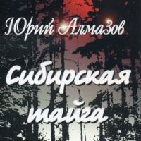 Юрий Алмазов - Сибирская Тайга (Album)